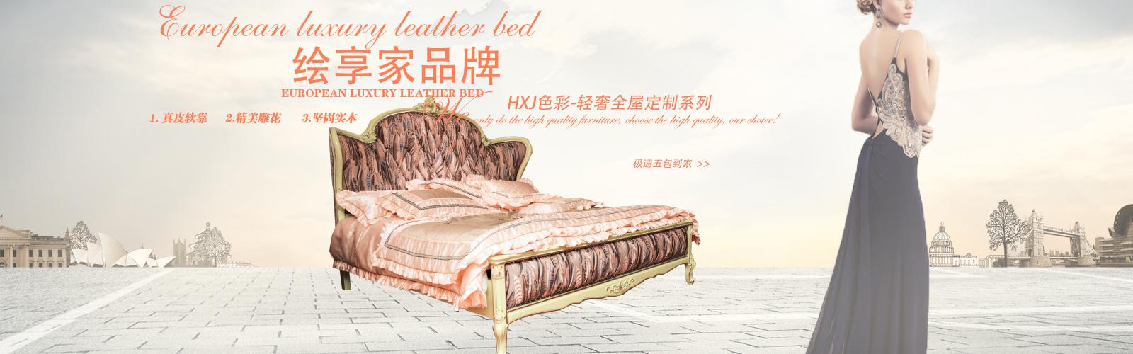 輕奢歐美家具
